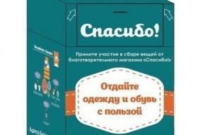 Центр по переработке старой одежды «Спасибо!» открылся в Петербурге