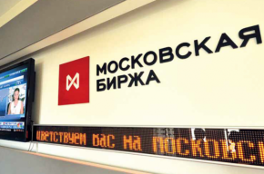 Торги на Московской бирже в очередной раз приостановлены