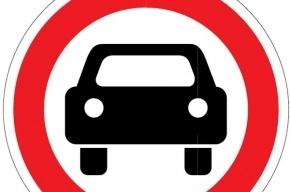 Конногвардейский бульвар перекрыт из-за Дня без автомобилей