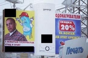 Производителя водонагревателей из Самары оштрафовали за рекламу с Обамой