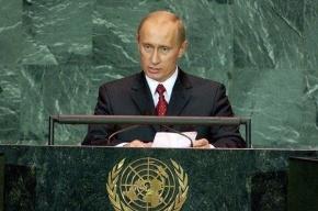 Путин на выступлении в ООН расскажет о борьбе с терроризмом и будущем мира