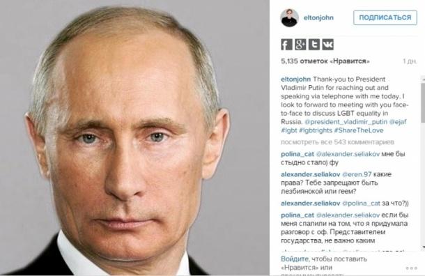 Элтон Джон говорил с Путиным – Кремль опровергает это