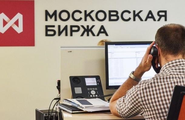 Торги на Московской бирже приостановлены из-за внештатной ситуации