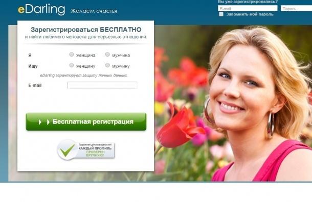 Генпрокуратуру просят проверить сайт знакомств eDarling