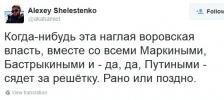 Алексей Шелестенко твиттер: Фоторепортаж