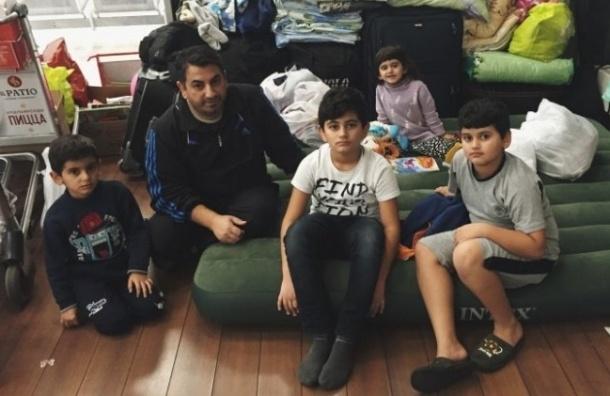 Семья беженцев из Сирии уже 40 дней живет в аэропорту Шереметьево