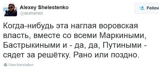 Алексей Шелестенко твиттер: Фото