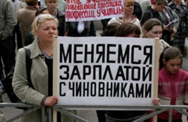 Депутаты хотят уравнять зарплаты педагогов по всей стране