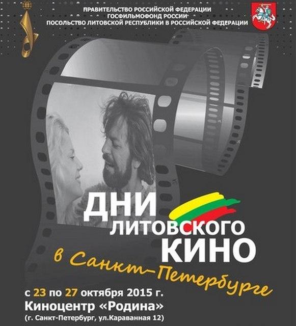 _Дни литовского кино