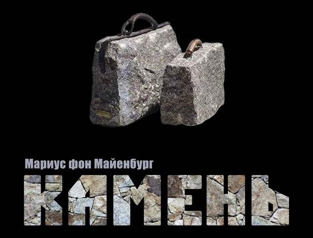 _Спектакль Камень
