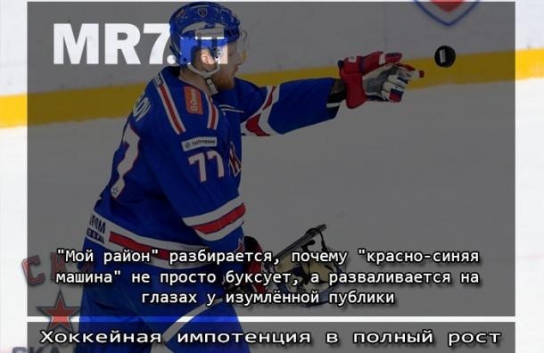 Хоккейная импотенция в полный рост