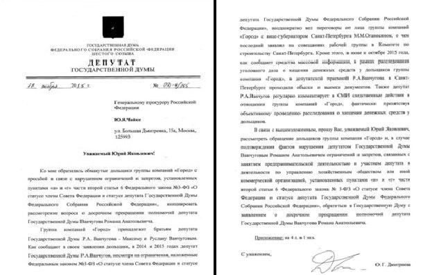 Дмитриева потребовала отозвать мандат у Романа Ванчугова