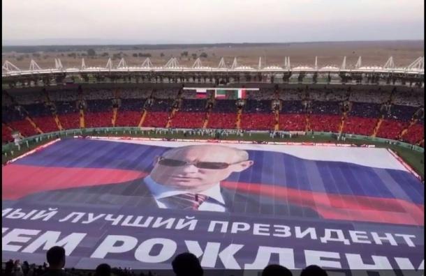 Огромный портрет Путина развернули на стадионе в Грозном