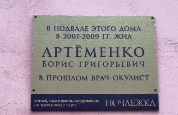«Ночлежка» развесила таблички в местах жизни бездомных Петербурга