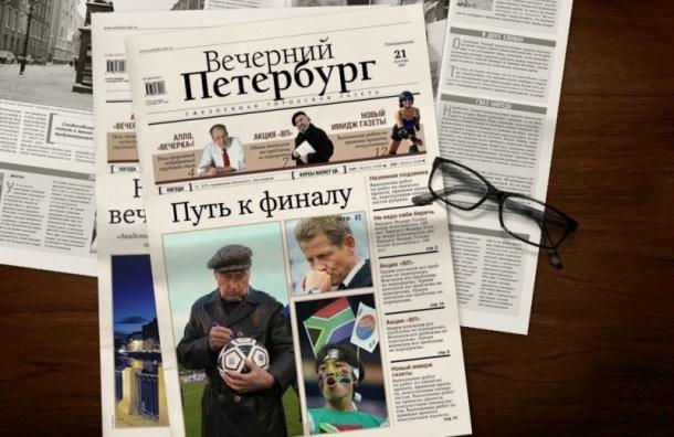 «Вечерний Петербург» и «Смена» попрощались с читателями