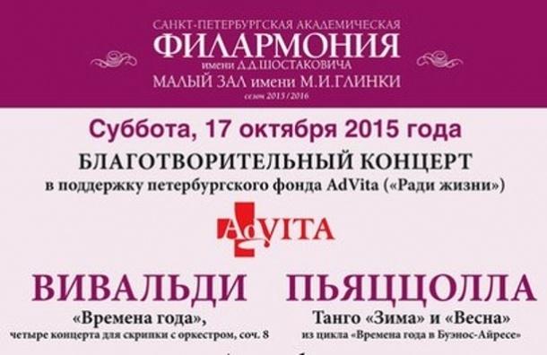 В Петербурге пройдет концерт в поддержку пожилых людей