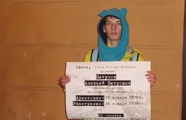 Полиция мешала акции «Бессмертный ГУЛАГ» В Петербурге