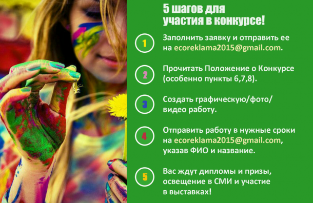 Объявлен молодежный конкурс социальной экологической рекламы