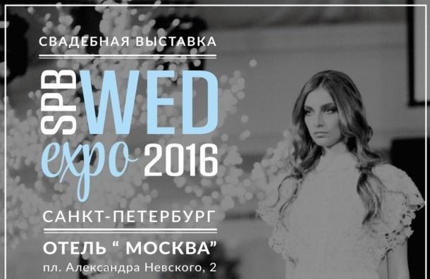 Свадебная выставка SPB WED EXPO пройдет в Петербурге