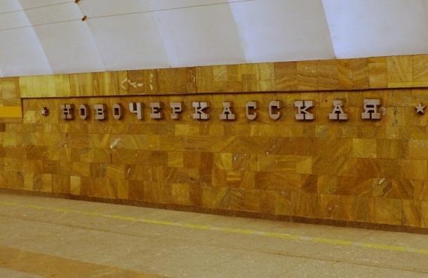 «Новочеркасскую» закрыли на вход