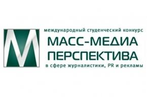 Продлен срок приема проектов на конкурс «Масс-Медиа Перспектива»