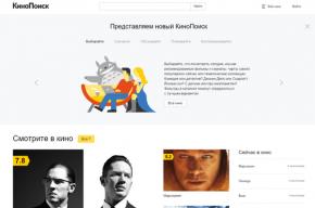 Яндекс обещал вносить изменения в Кинопоиск постепенно, а не менять все сразу
