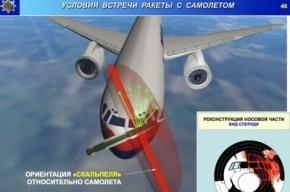 Крушение Boeing по данным «Алмаз-Антей» произошло в результате попадания устаревшей ракеты