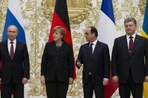 Встреча «Нормандской четверки» начинается в Париже