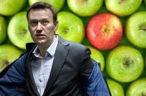 Костромское «Яблоко» требует с Навального 1 млн рублей