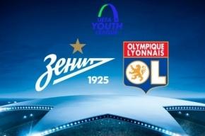 «Зенит» одержал первую победу в Юношеской лиге УЕФА