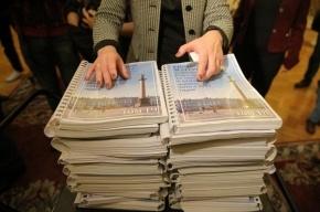 ЗакС Петербурга получил почти 170 томов бюджета на будущий год