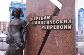 Завтра, 30 октября, в Петербурге почтут память жертв политических репрессий