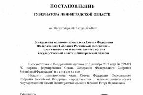 Сенатором от правительства Ленобласти назначен Игорь Фомин