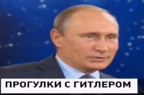 «Пятый канал» перепутал Гитлера и Путина