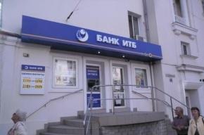 Столичный Инвестрастбанк остался без лицензии
