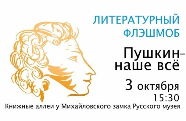 Литературный флешмоб «Пушкин – наше все» пройдет 3 октября в 15.30 на Книжных аллеях
