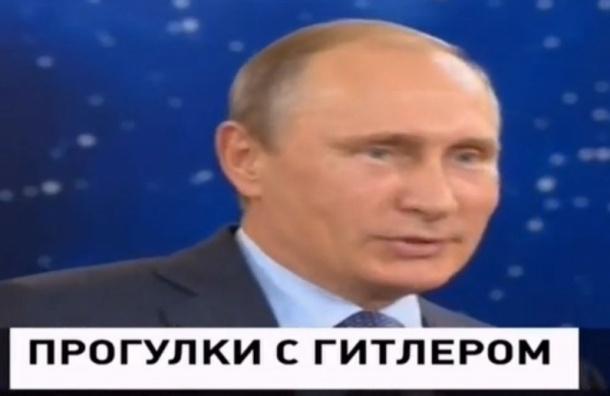 Пятый канал перепутал Гитлера и Путина