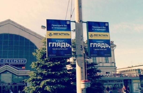Милонов потребовал запретить слово «глядь» в рекламе