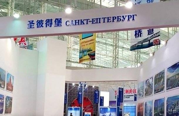 Стенд «Санкт-Ептербурга» появился на выставке «Российско-Китайское Экспо» в Харбине