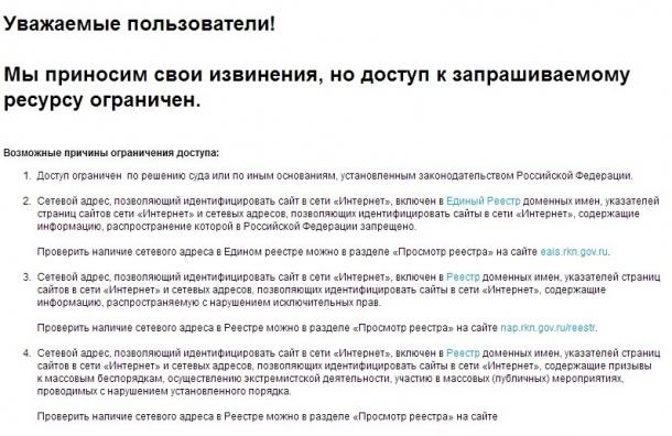 Мосгорсуд пожизненно заблокировал 13 сайтов с пиратским контентом