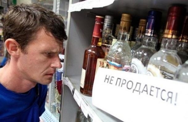 Депутат из Москвы хочет запретить продажу алкоголя по пятницам