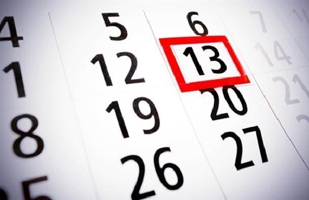 Страшный день календаря: что делать в пятницу 13-го