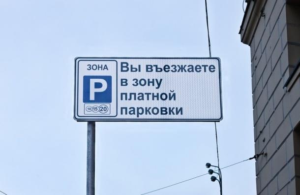 Петербуржцы будут платить за парковку