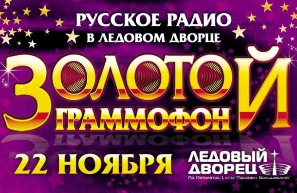 В Петербурге вручат «Золотой граммофон»