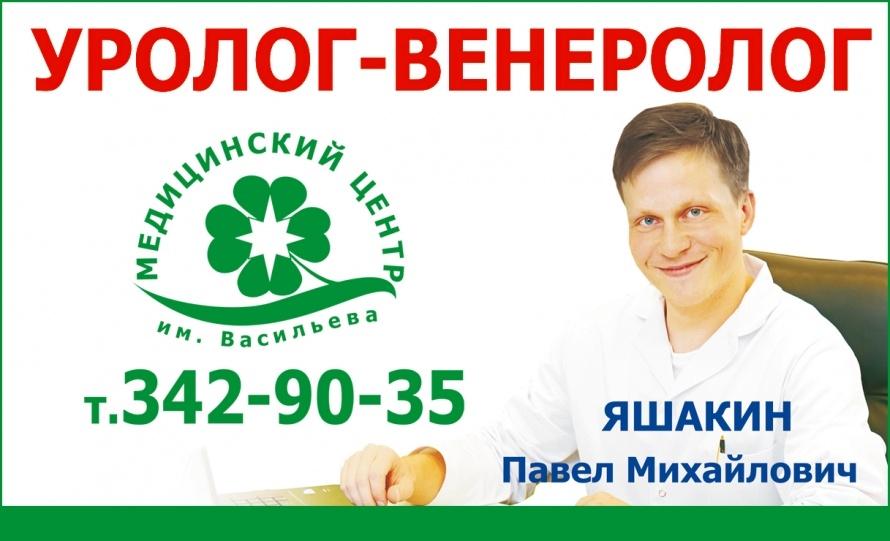 яшакин