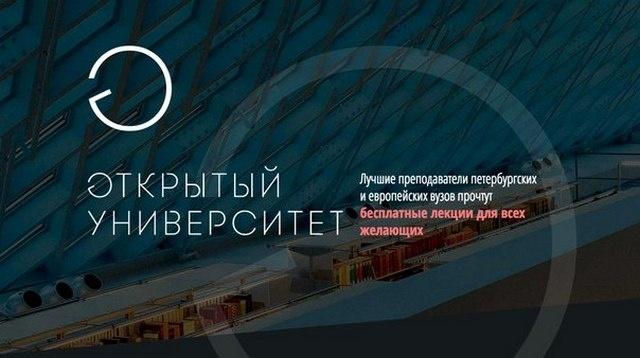 _Открытый университет