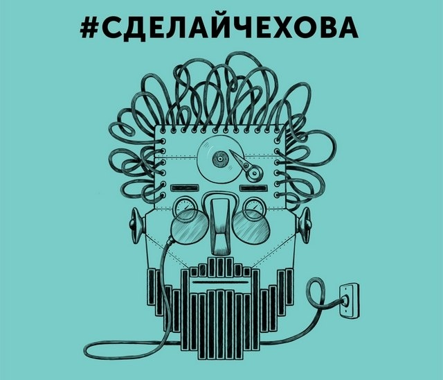 _#СделайЧехова