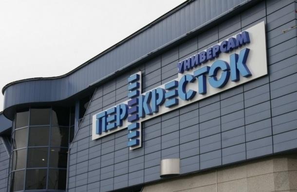 УФАС Петербурга оштрафовал сеть супермаркетов «Перекресток» на 3 млн рублей