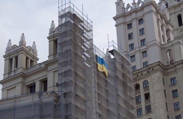 Украинский флаг вновь вывесили на московской высотке на Котельнической набережной