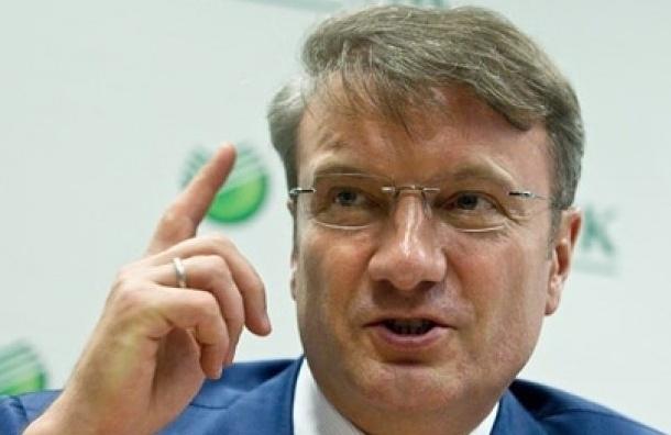 Греф констатировал масштабный банковский кризис в России